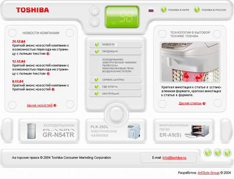 Toshiba home apps